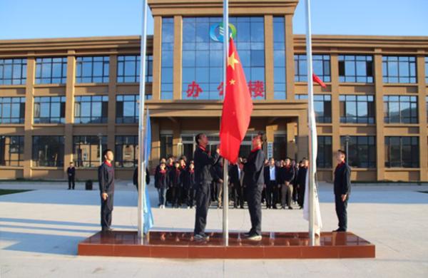 新时代  新使命  新作为——中陕核钼业有限公司复产点火仪式成功举行