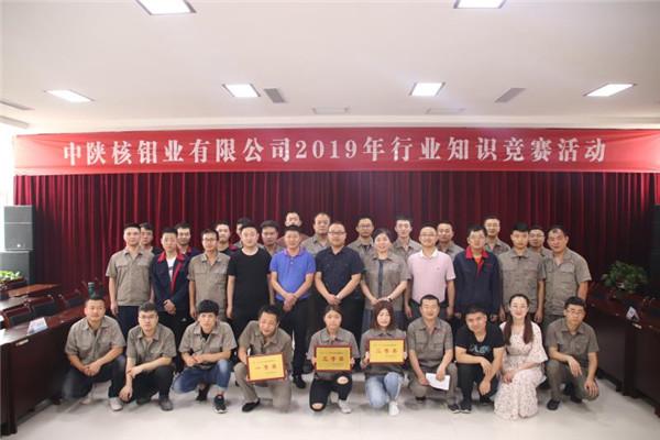 中陕核钼业有限公司开展2019年行业知识竞赛活动