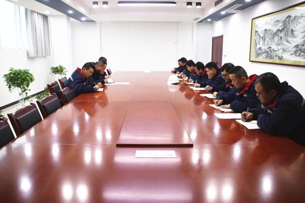 钼业公司召开元旦春节期间深化违规收送礼金问题专项整治工作会